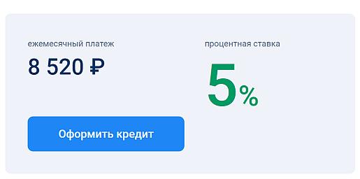 Кредит 5% годовых